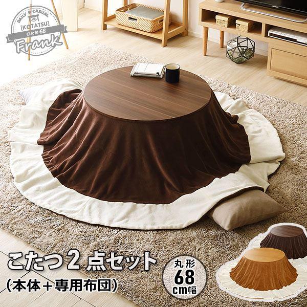カジュアル丸こたつ布団SET(丸型・68cm) ウォールナット/ベージュ【代引不可】