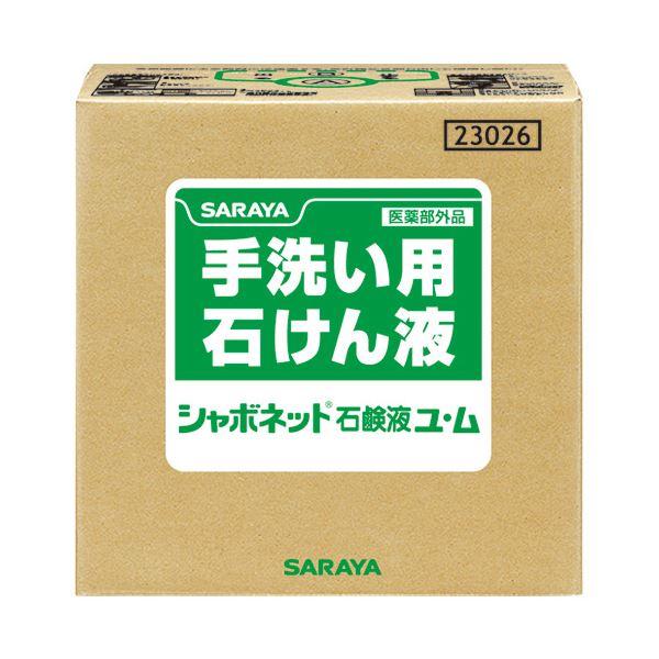 サラヤ シャボネット手洗い用石鹸液ユ・ム 20kg, タケオシ:05a6f64c --- sunward.msk.ru
