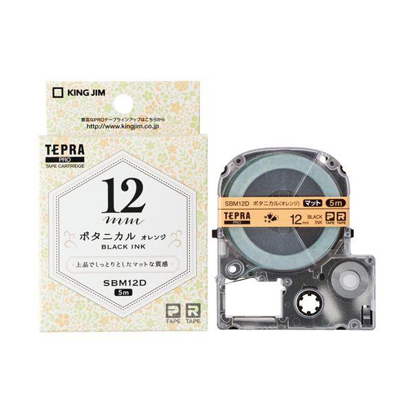 (まとめ) キングジム テプラ PROテープカートリッジ マットラベル 模様 12mm ボタニカル(オレンジ)/黒文字 SBM12D 1個 【×10セット】