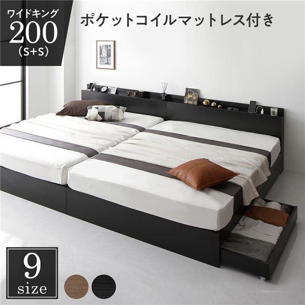 連結 ベッド 収納付き ワイドキング200(S+S) 引き出し付き キャスター付き 木製 宮付き コンセント付き ブラック ポケットコイルマットレス付き