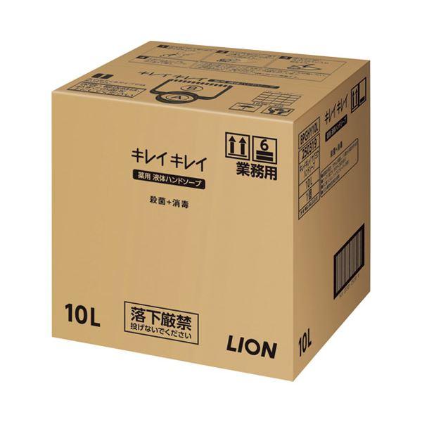 ライオン キレイキレイ 薬用ハンドソープ 10L