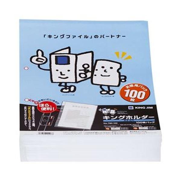 (まとめ) キングジム キングホルダーポケットマチなし A4タテ 乳白 780-100 1パック(100枚) 【×10セット】