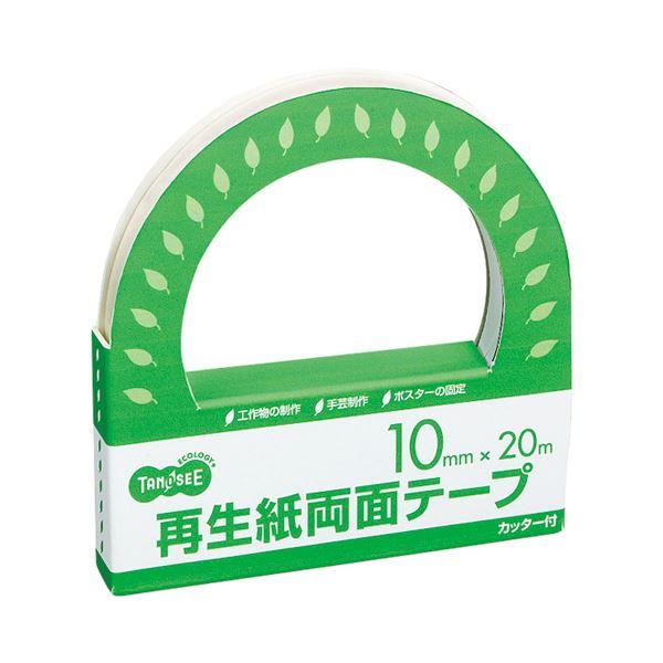 【スーパーセールでポイント最大44倍】(まとめ) TANOSEE 再生紙両面テープ カッター付 10mm×20m 1巻 【×30セット】