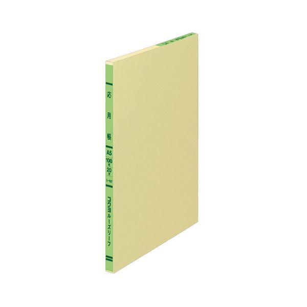 (まとめ) コクヨ 三色刷りルーズリーフ 応用帳A5 25行 100枚 リ-157 1冊 【×30セット】
