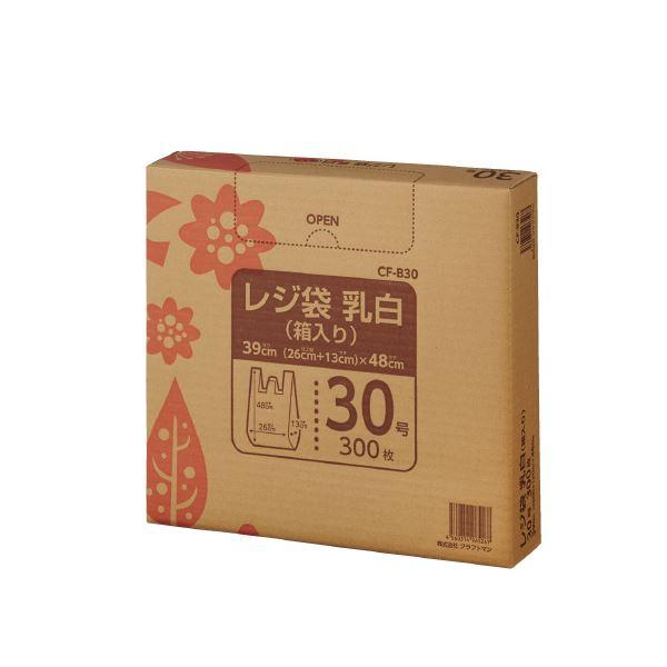 【スーパーセールでポイント最大44倍】(まとめ)クラフトマン レジ袋 乳白 箱入 30号 300枚 CF-B30【×30セット】