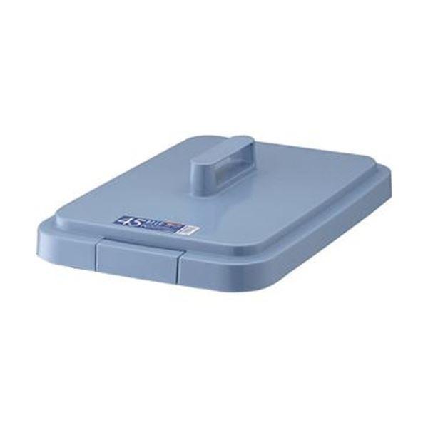 (まとめ)リス ベルク 角型 45L フタ ブルーDS-920-031-3 1個(本体別売)【×20セット】