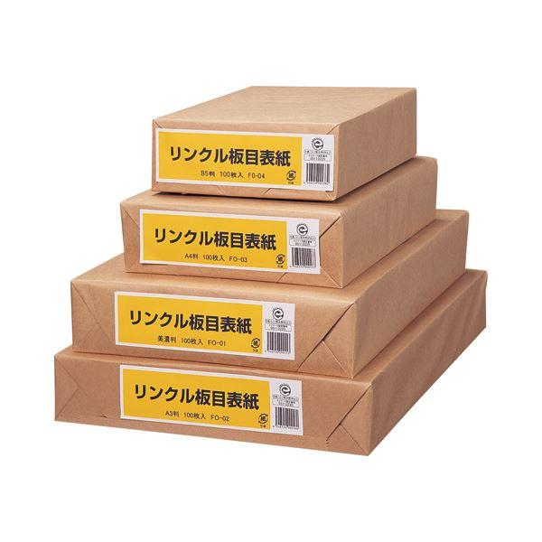 (まとめ) リンクル 板目表紙 A3判 業務用パック FO-02 1パック(100枚) 【×5セット】