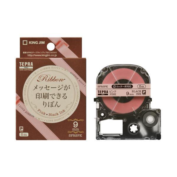 (まとめ) キングジム テプラ PROテープカートリッジ りぼん 9mm ピンク/黒文字 SFR9PK 1個 【×10セット】