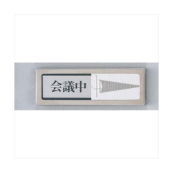 (まとめ)光 プレートPL51-2 会議中⇔空室 粘着テープ付【×30セット】