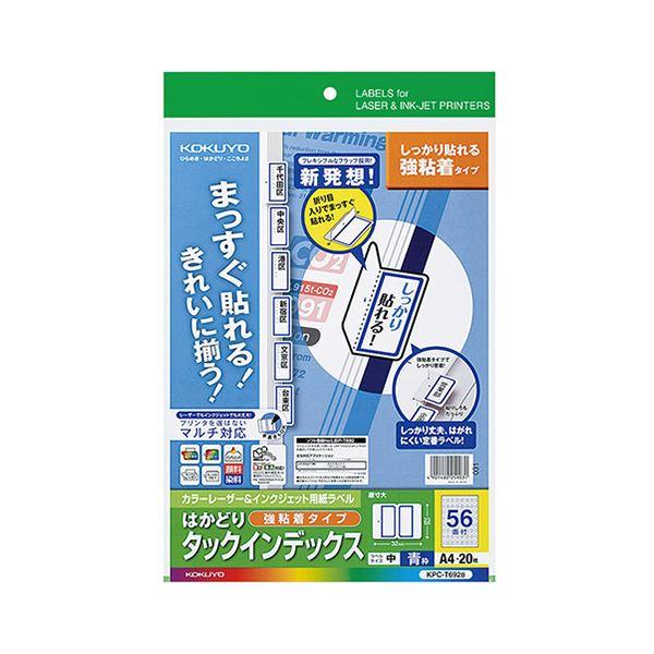 (まとめ) コクヨ カラーレーザー&インクジェットプリンター用インデックス (強粘着) A4 56面(中) 23×32mm 青枠 KPC-T692B 1冊(20シート) 【×10セット】