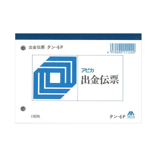 (まとめ)アピカ 出金伝票 タン6P【×200セット】
