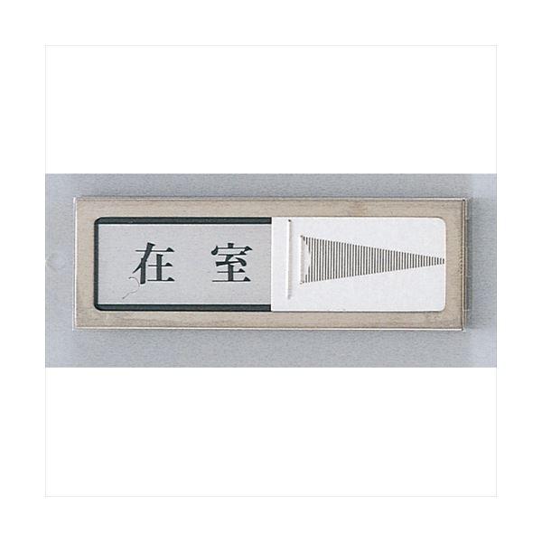 (まとめ)光 プレート PL51-1 在室⇔不在 粘着テープ付【×30セット】