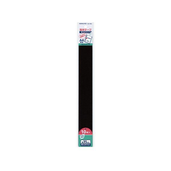 【スーパーセールでポイント最大44倍】(まとめ)コクヨ 製本テープ(カットタイプ)ペーパークロスタイプ A4用 幅35mm 黒 セホ-135D 1セット(100枚:10枚×10パック)【×2セット】