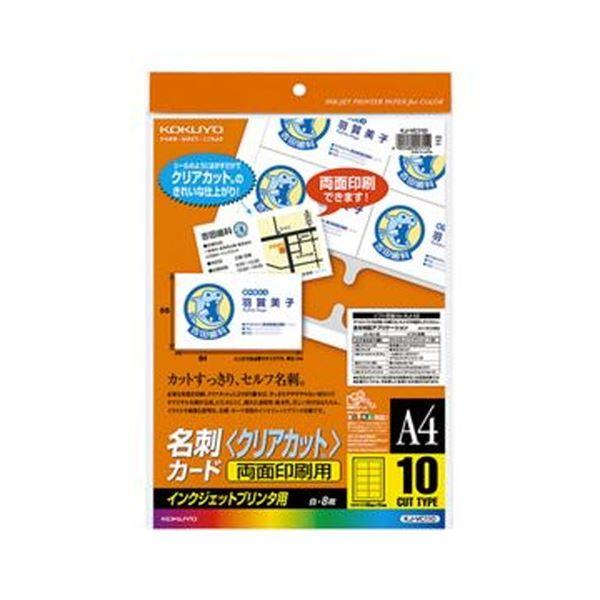 (まとめ)コクヨ インクジェットプリンタ用名刺カード(クリアカット)マット紙(両面印刷用)A4 10面 KJ-VC110 1セット(40シート:8シート×5冊)【×5セット】
