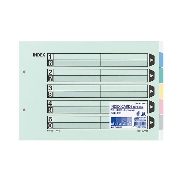 【スーパーセールでポイント最大44倍】(まとめ) コクヨ カラー仕切カード(ファイル用・5山見出し) A4ヨコ 2穴 5色+扉紙 シキ-65 1パック(10組) 【×10セット】