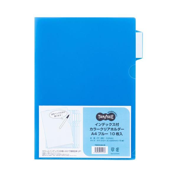 【スーパーセールでポイント最大44倍】(まとめ) TANOSEEインデックス付カラークリアホルダー A4 ブルー 1パック(10枚) 【×30セット】