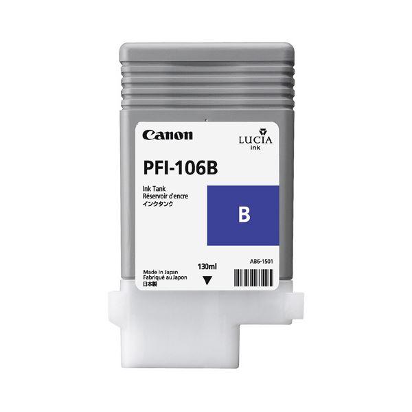 インクタンクPFI-106 Bブルー