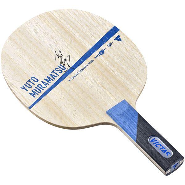 【スーパーセールでポイント最大43倍】VICTAS(ヴィクタス) 卓球ラケット VICTAS YUTO MURAMATSU ST 27905