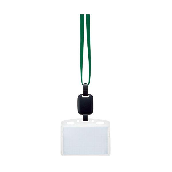 【スーパーセールでポイント最大44倍】吊り下げ名札セット(リール式・ソフトケース・チャック式) 緑 10個入 【×10セット】