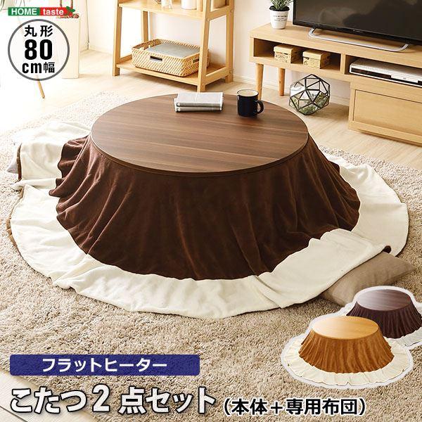 フラットヒーター丸こたつ布団SET(丸型・80cm) ナチュラル/ブラウン【代引不可】