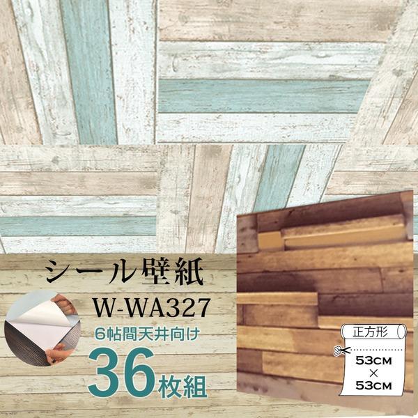 【WAGIC】6帖天井用&家具や建具が新品に!壁にもカンタン壁紙シートW-WA327木目調3Dウッド(36枚組)【代引不可】