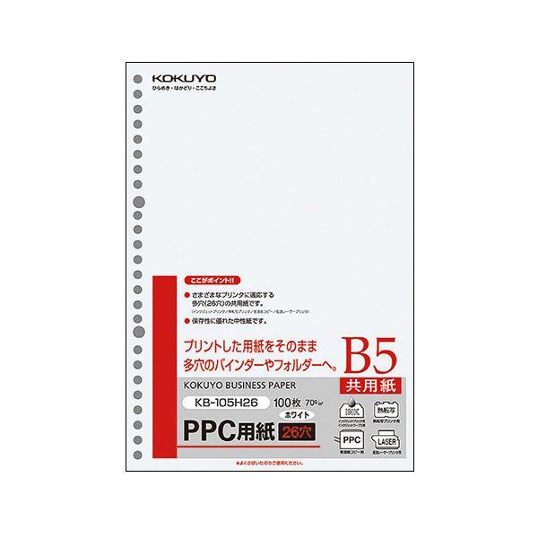 (まとめ) コクヨ PPC用紙(共用紙) B5 26穴 70g KB-105H26 1冊(100枚) 【×30セット】