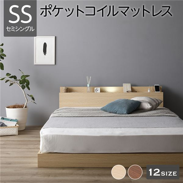 ベッド 低床 連結 ロータイプ すのこ 木製 LED照明付き 棚付き 宮付き コンセント付き シンプル モダン ナチュラル セミシングル ポケットコイルマットレス付き