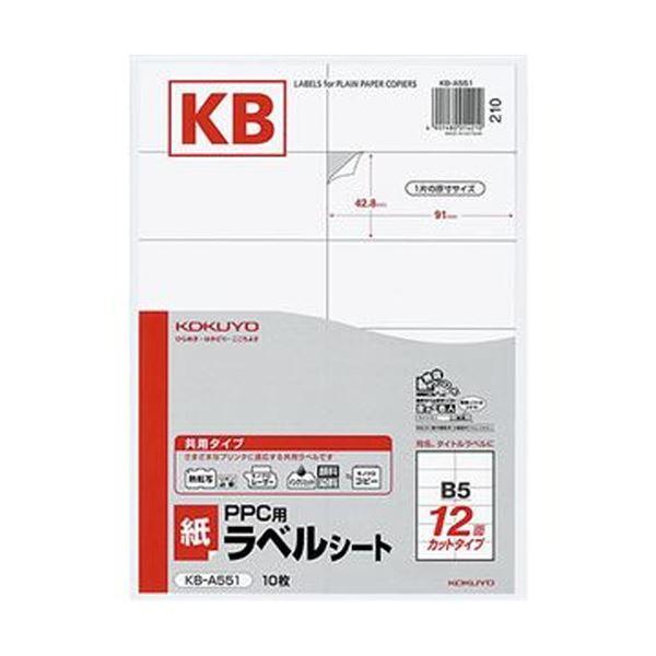 (まとめ)コクヨ PPC用 紙ラベル(共用タイプ)B5 12面 42.8×91mm KB-A551 1セット(50シート:10シート×5冊)【×5セット】