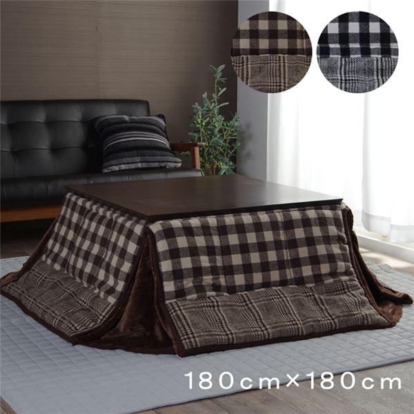 こたつ布団 正方形 チェック柄 省スペースタイプ 掛け単品 『チェッカー』 ブラウン 約180×180cm