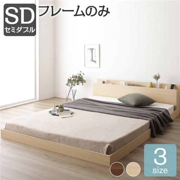すのこ コンセント付き フロアベッド ナチュラル セミダブル セミダブルベッド ベッドフレームのみ 木製ベッド 低床 棚付き 宮付き