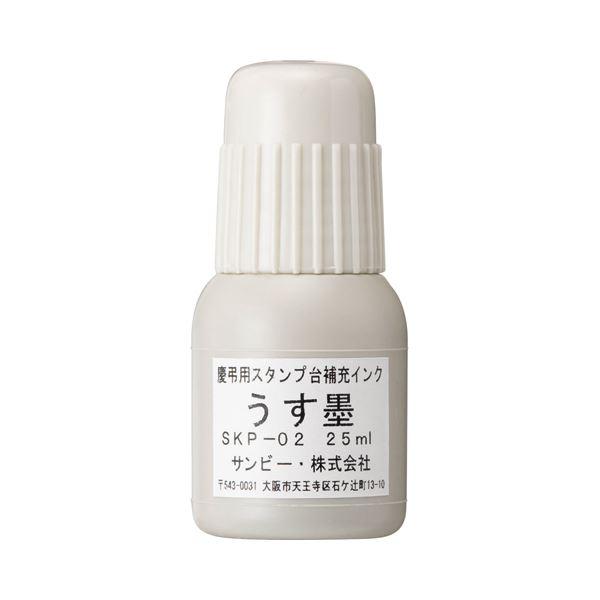 (まとめ) サンビー 慶弔スタンプ台用 補充インク25ml 薄墨 SKP-02 1個 【×30セット】