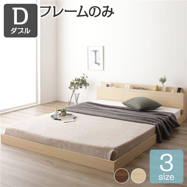すのこ コンセント付き フロアベッド ナチュラル ダブル ダブルベッド ベッドフレームのみ 木製ベッド 低床 棚付き 宮付き