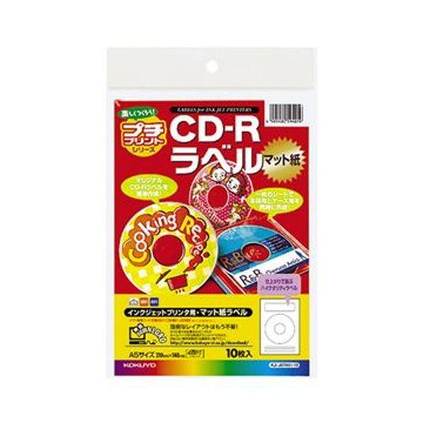 (まとめ)コクヨ インクジェットプリンタ用CD-Rラベル(プチプリント)A5 4面1組 KJ-J87461-10 1セット(50シート:10シート×5冊)【×5セット】
