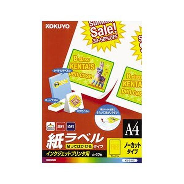 (まとめ)コクヨ インクジェットプリンタ用紙ラベル(貼ってはがせるタイプ)A4 ノーカット KJ-2410 1セット(50シート:10シート×5冊)【×3セット】