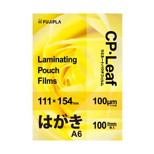 (まとめ) ヒサゴ フジプラ ラミネートフィルムA6(ハガキ) 100μ CP1011115Y 1パック(100枚) 【×10セット】