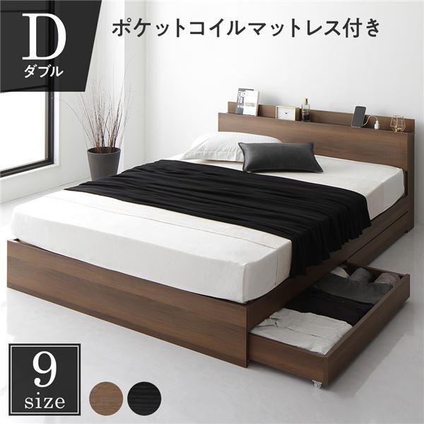 連結 ベッド 収納付き ダブル 引き出し付き キャスター付き 木製 宮付き コンセント付き ブラウン ポケットコイルマットレス付き