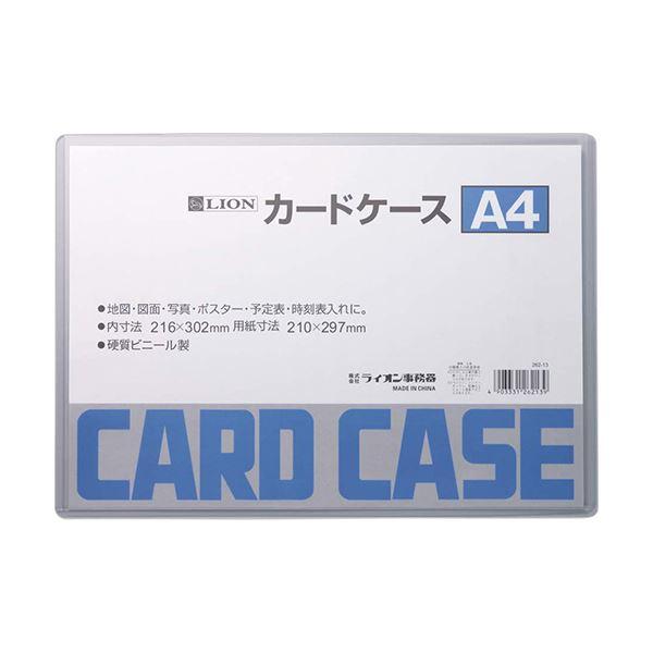【スーパーセールでポイント最大44倍】(まとめ) ライオン事務器 カードケース 硬質タイプA4 PVC 1枚 【×50セット】
