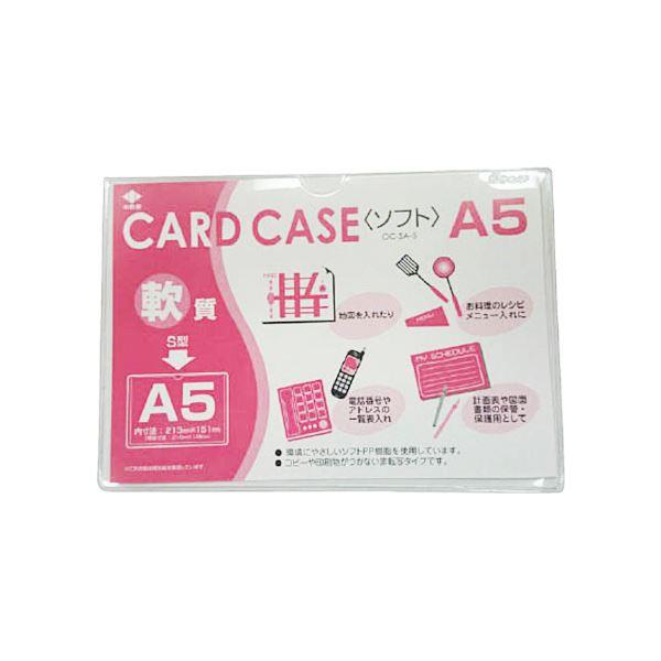 【スーパーセールでポイント最大44倍】(まとめ) 小野由 軟質カードケース(A5)OC-SA-5 1枚 【×100セット】