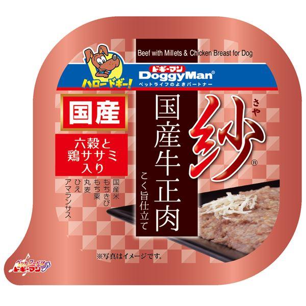 (まとめ)紗 国産牛正肉 六穀と鶏ササミ入り 100g (ペット用品・犬フード)【×48セット】