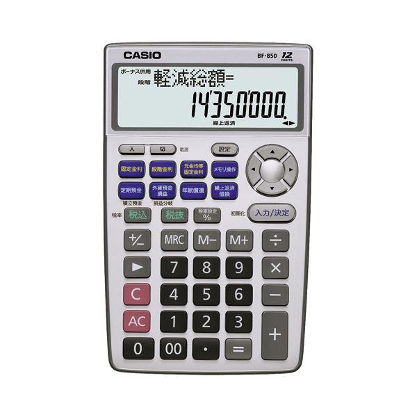 カシオ 金融電卓 12桁ミニナイスサイズ BF-850-N 1台