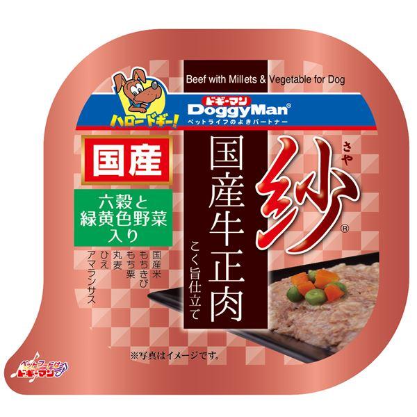 (まとめ)紗 国産牛正肉 六穀と緑黄色野菜入り 100g (ペット用品・犬フード)【×48セット】
