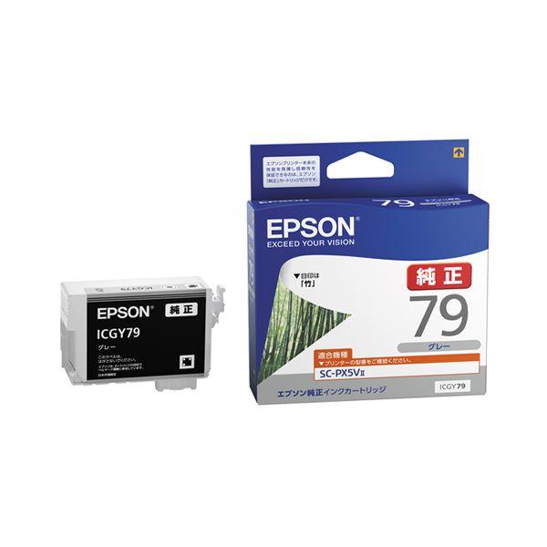 (まとめ) エプソン インクカートリッジ グレーICGY79 1個 【×5セット】