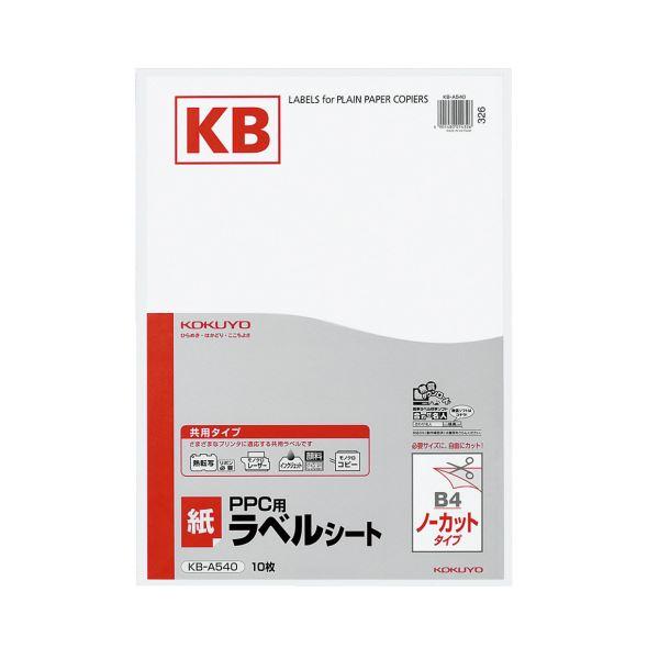 (まとめ)コクヨ PPC用 紙ラベル(共用タイプ)B4 ノーカット KB-A540 1冊(10シート)【×10セット】