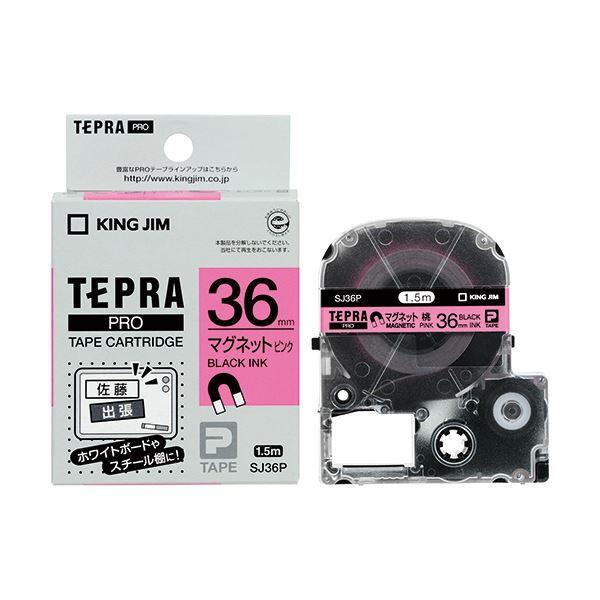 (まとめ) キングジム テプラ PRO テープカートリッジ マグネットテープ 36mm ピンク/黒文字 SJ36P 1個 【×10セット】