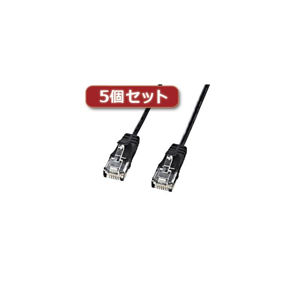 5個セット サンワサプライ カテゴリ6準拠極細LANケーブル (ブラック、15m) KB-SL6-15BKX5