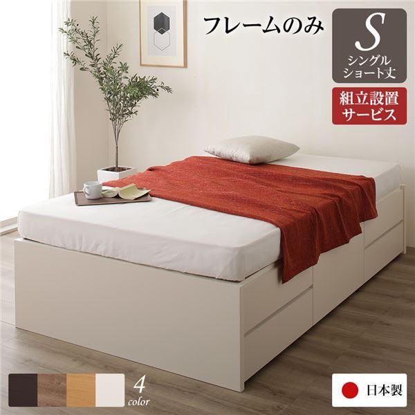 組立設置サービス ヘッドレス 頑丈ボックス収納 ベッド ショート丈 シングル (フレームのみ) アイボリー 日本製【代引不可】