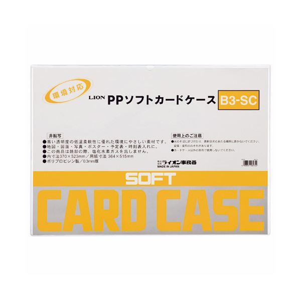【スーパーセールでポイント最大44倍】(まとめ) ライオン事務器 PPソフトカードケース軟質タイプ B3 B3-SC 1枚 【×30セット】