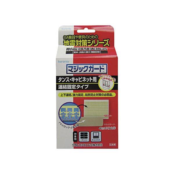 (まとめ)クラレマジックガード(タンス/キャビネット用)YKG-19 1個【×5セット】