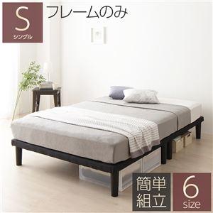 シンプル 脚付き マットレスベッド 連結ベッド シングルサイズ (ベッドフレームのみ) 木製フレーム 簡単組立 脚高さ20cm 分割構造 薄型フレーム 耐荷重200kg 頑丈設計