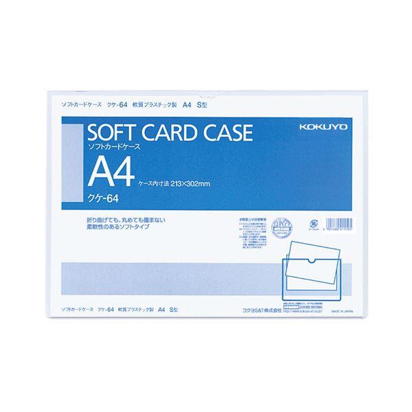 【スーパーセールでポイント最大44倍】(まとめ) コクヨ ソフトカードケース(軟質) A4クケ-64 1枚 【×50セット】
